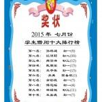 07-TOP 10-01学
