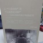 zhongguohuaju-250x357