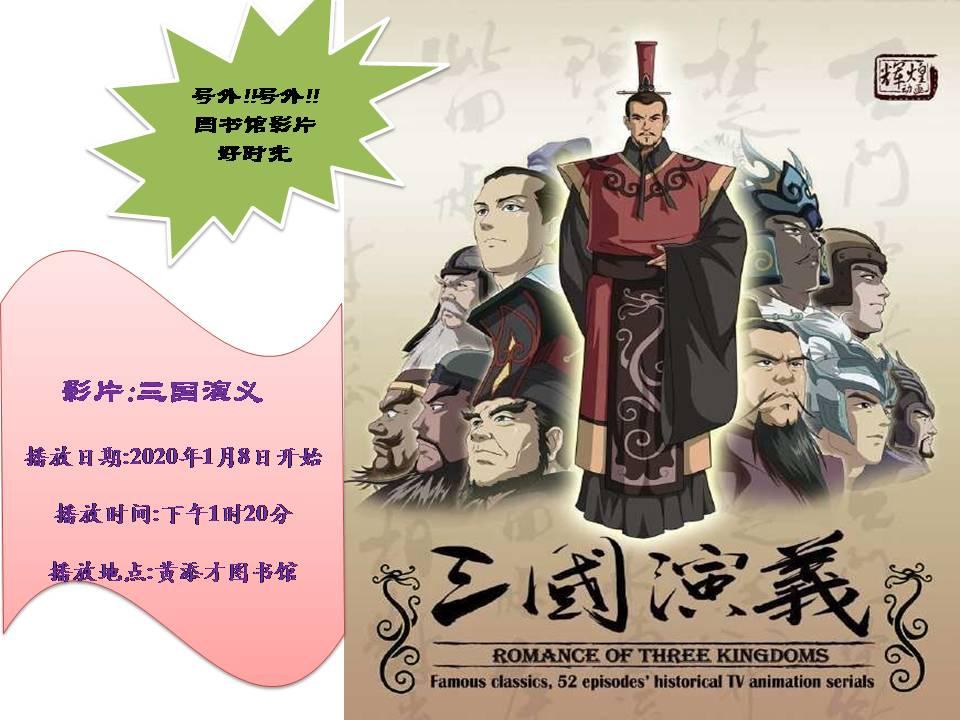 三国演义海报-1