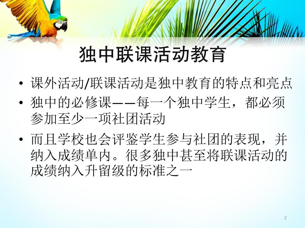 联课活动简介2020-page-002