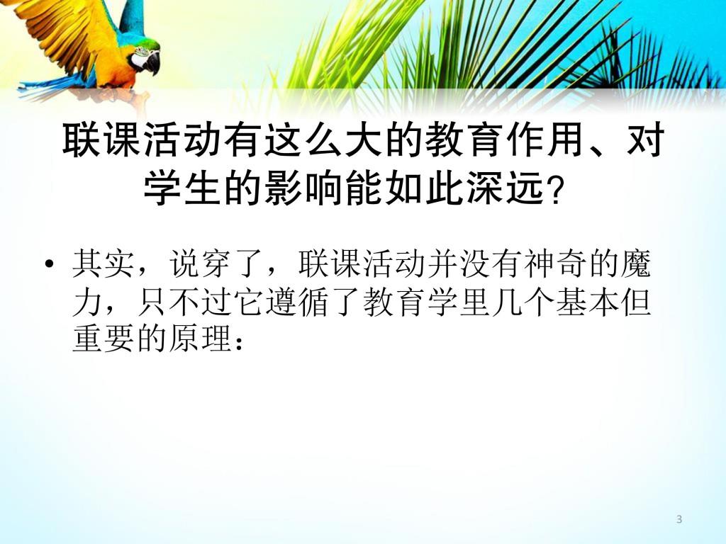 联课活动简介2020-page-003