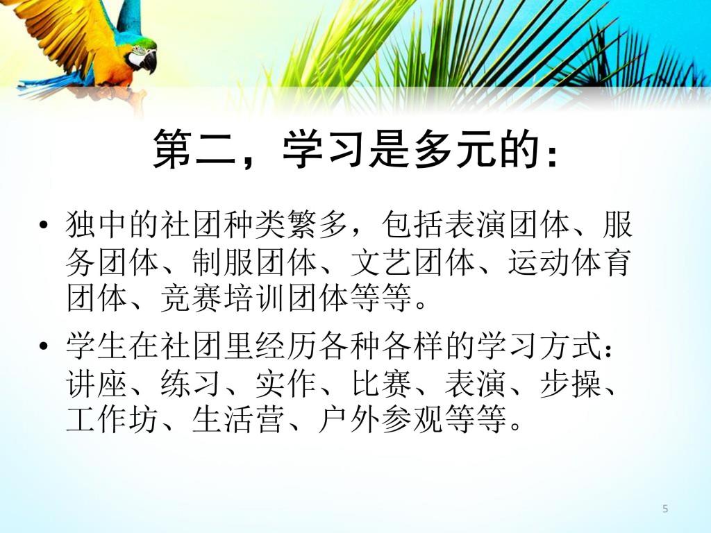 联课活动简介2020-page-005