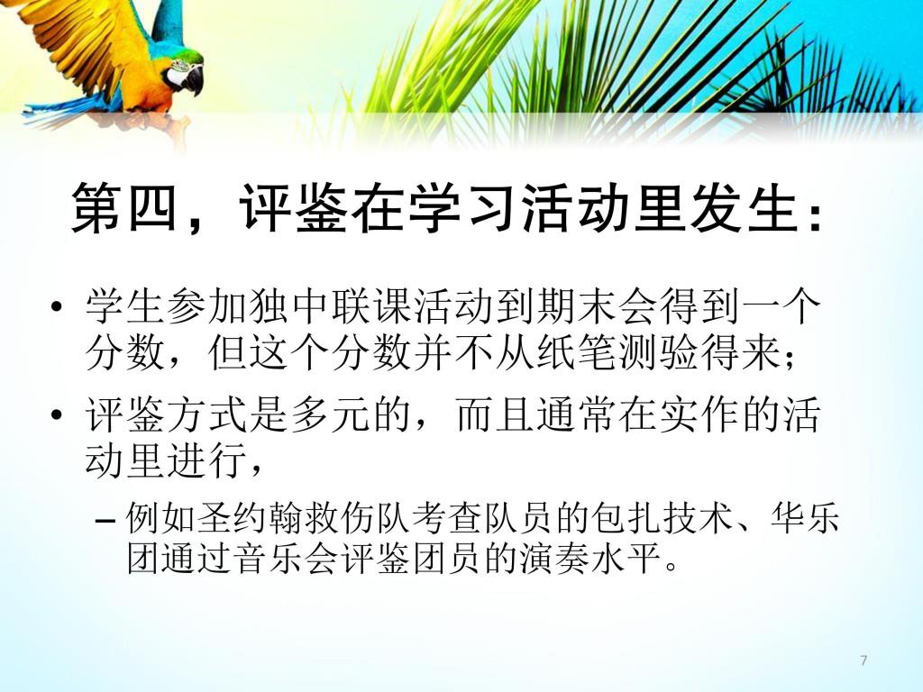 联课活动简介2020-page-007