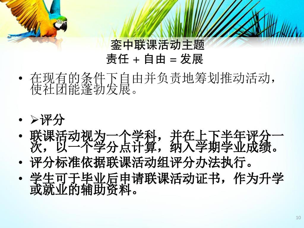 联课活动简介2020-page-010