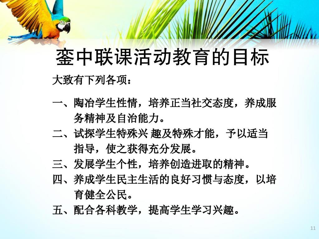 联课活动简介2020-page-011