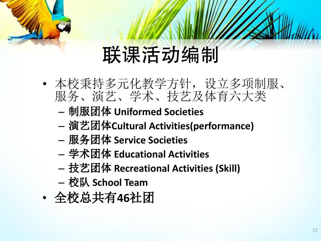 联课活动简介2020-page-012