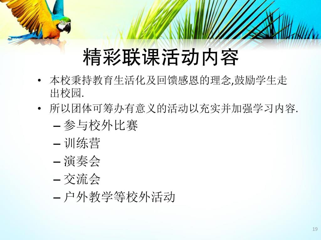 联课活动简介2020-page-019