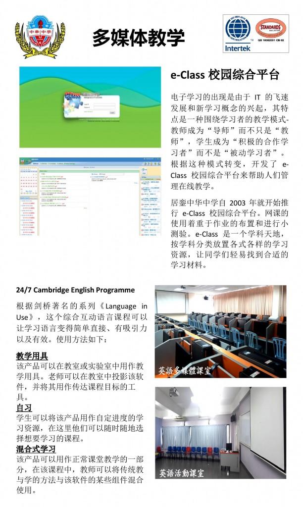 05_多媒体教学-page-001-1