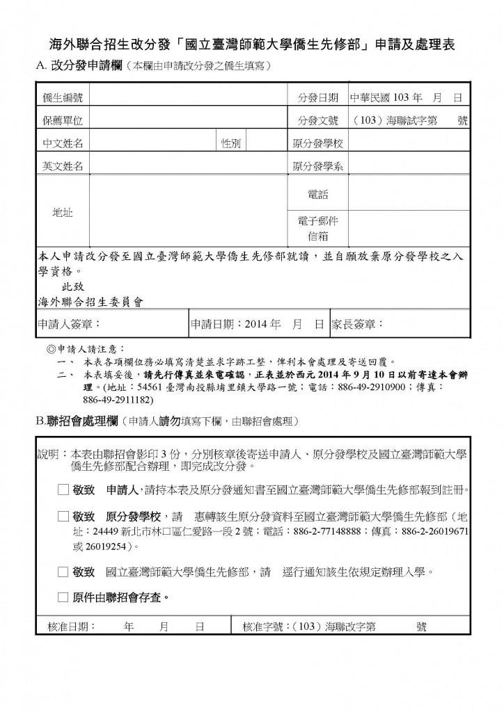 18-103改分發申請及處理表 (1)