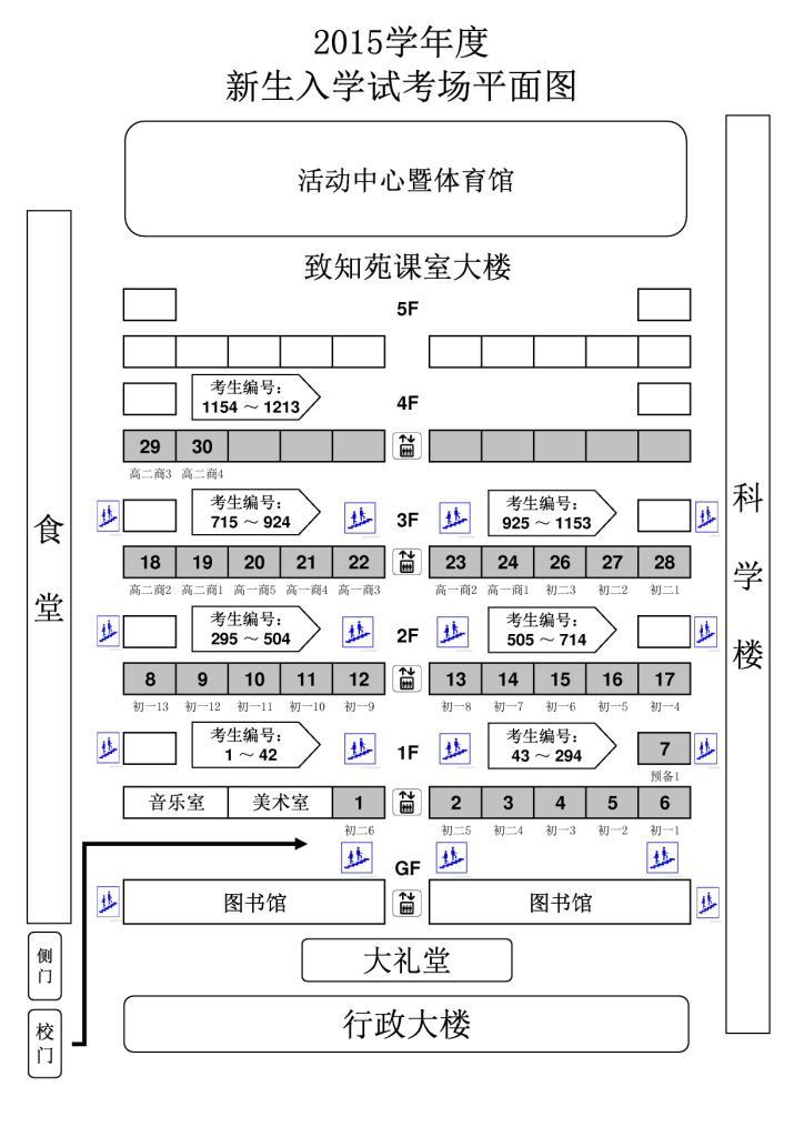 2015新生入学试考场平面图