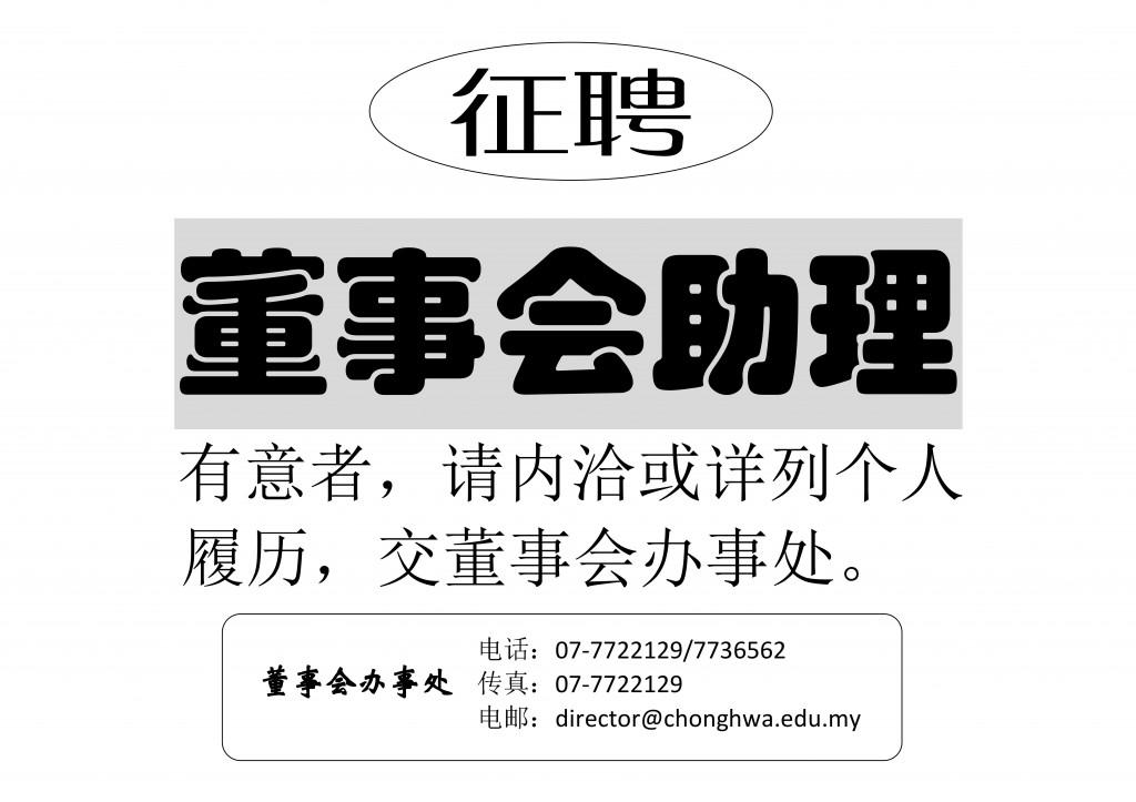 Microsoft-Word-征聘启事_01-1024x723