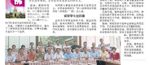 中国高等教育展,20日本校举行