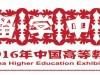 30个单位参加中国高教展,4月20日在本校举行