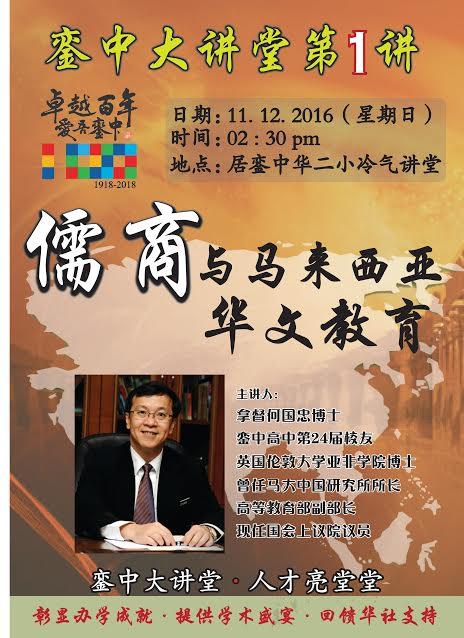 銮中大讲堂 海报 (1)