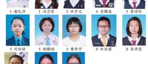 2018学年居銮中华中学新生录取名单