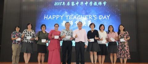 2018年教师节庆祝会