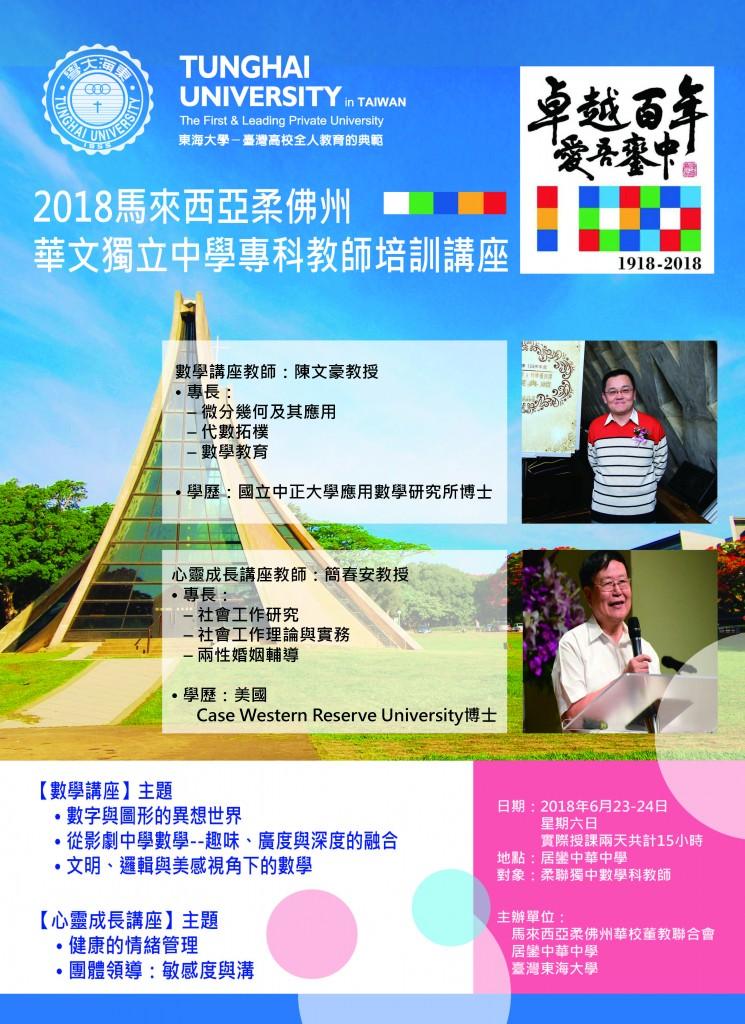 2018馬來西亞柔聯獨中專科教師培訓0611