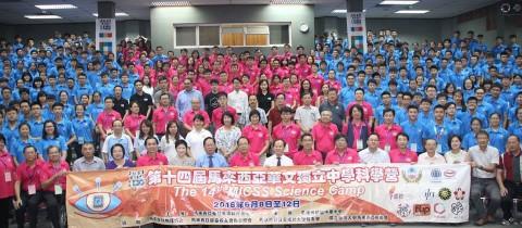2018年全国华文独中科学营开幕
