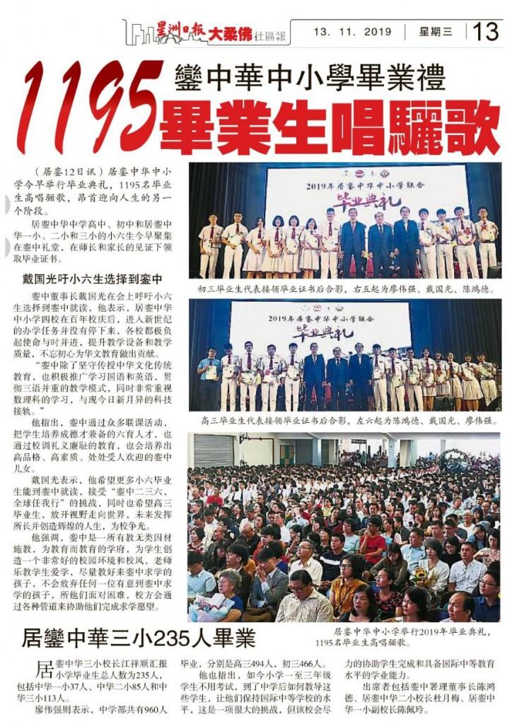 13-11-2019 ChongHwa02
