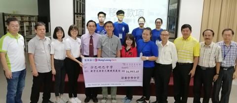 銮中师生为沙巴吧巴中学筹募新学生宿舍建筑基金