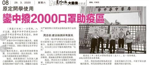 本校捐2000口罩助疫区