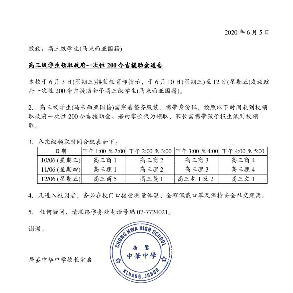 高三級領援助金通知信_page-0003