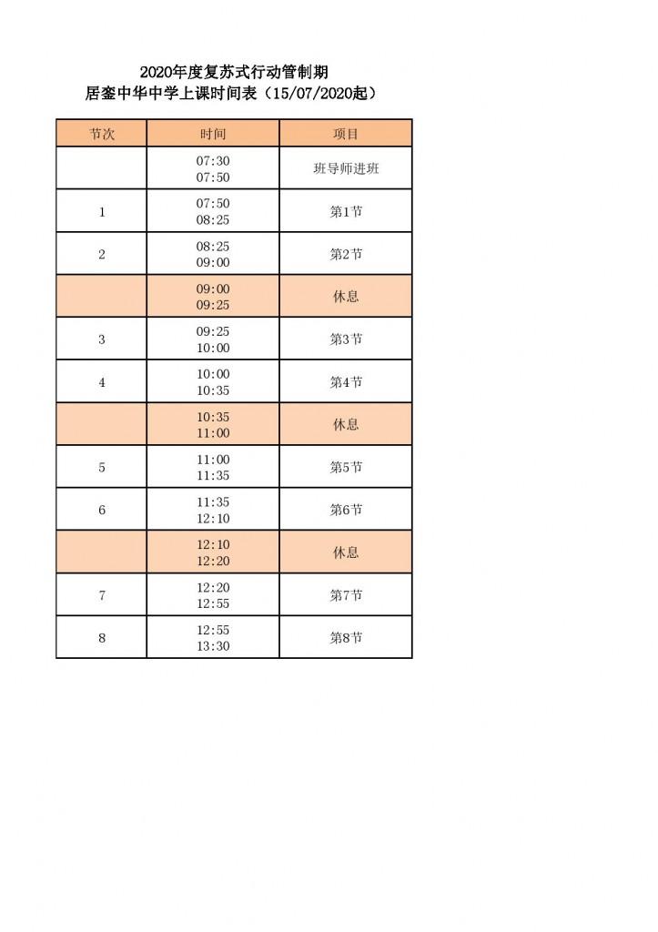 V206_复课时间表_15072020