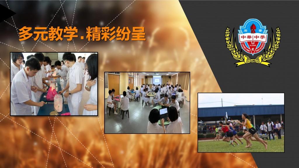 06_ 多元教学,精彩纷呈-page-001