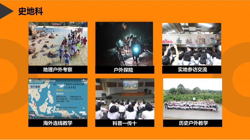 06_ 多元教学,精彩纷呈-page-007