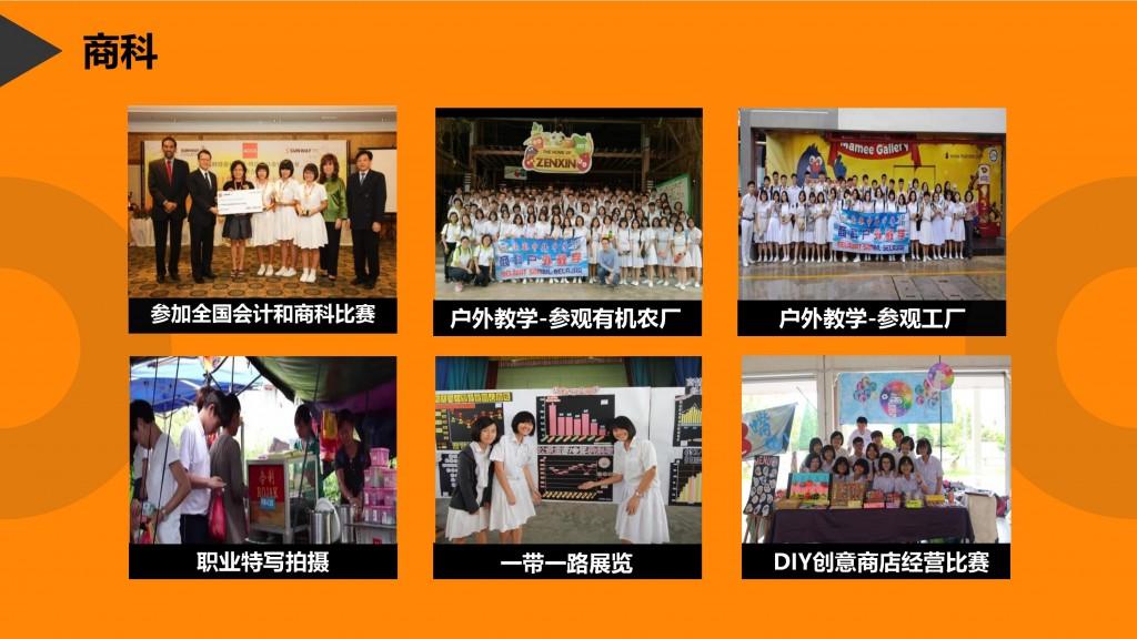 06_ 多元教学,精彩纷呈-page-008