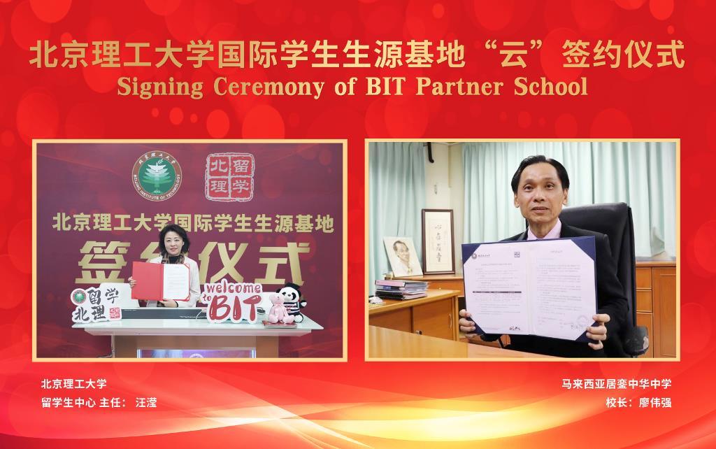 北京理工大学签约