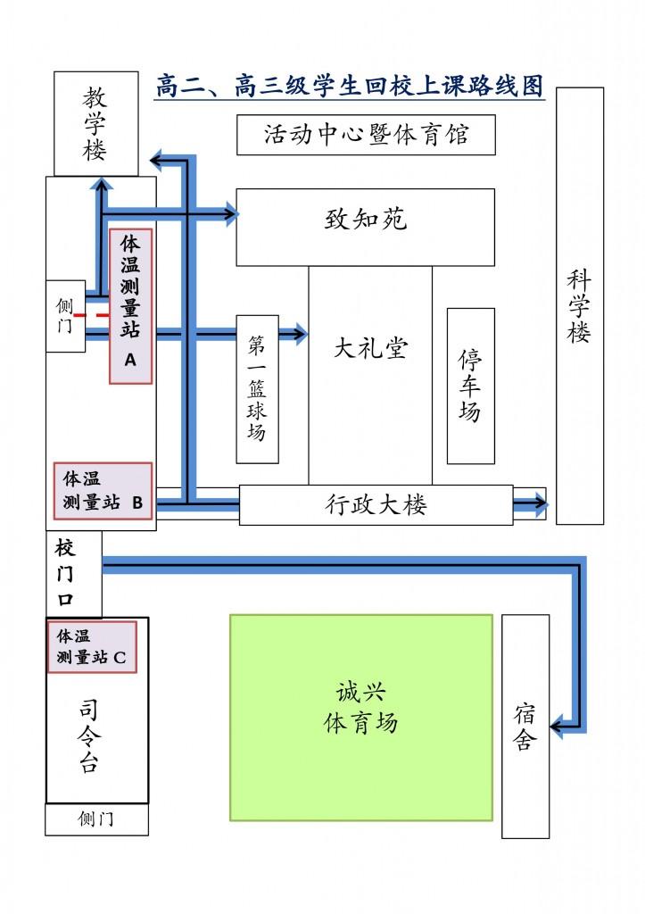 3校园动线图