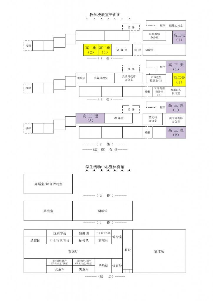 6教室平面图2