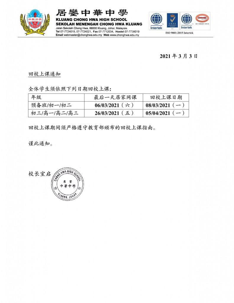 01-2021年3月8日初一二级回校通告