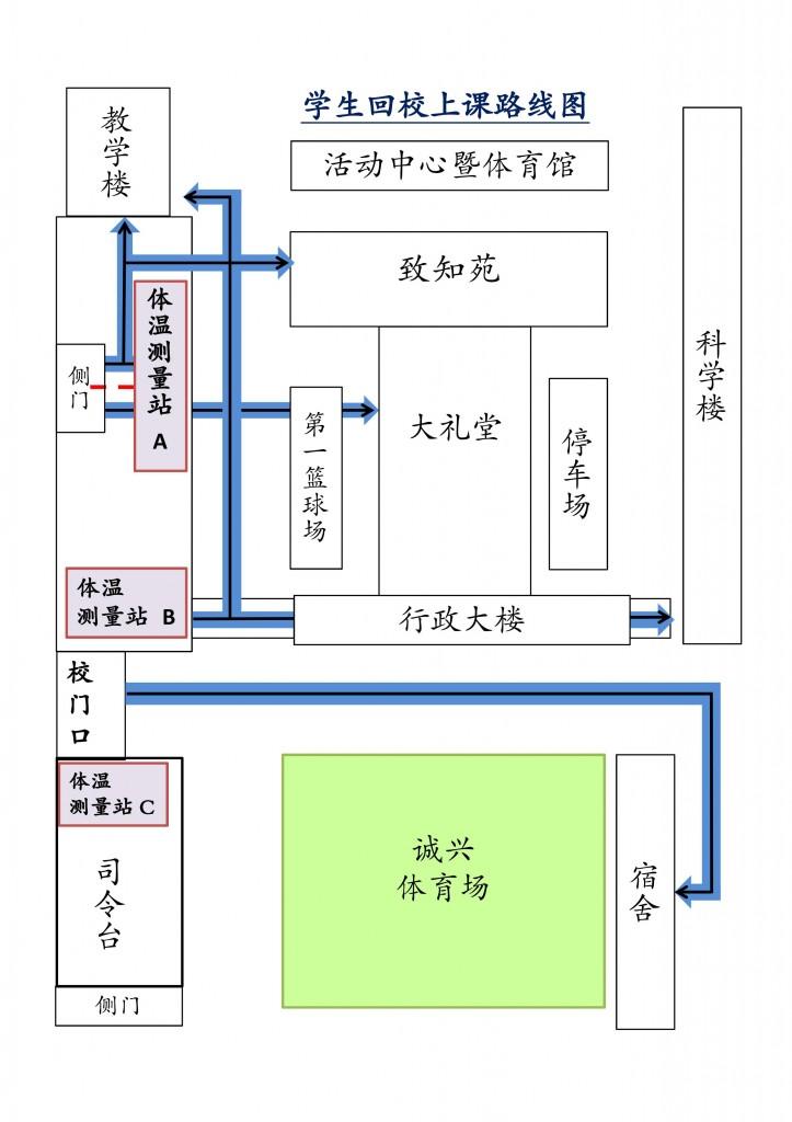 03-校园动线图