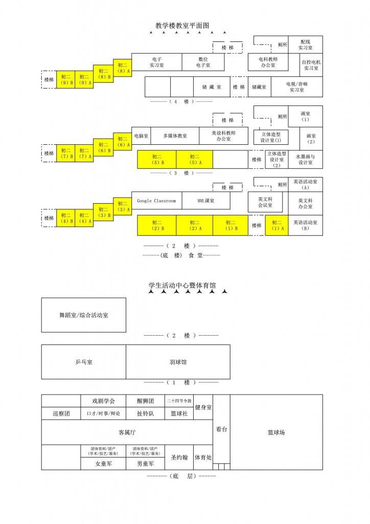 05-复课教室平面图_08032021_2