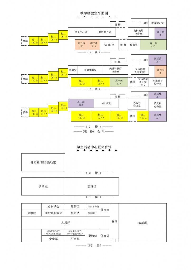 5教室平面图(2)