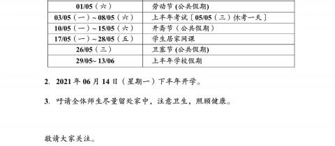 【修订通告】行政历时间表