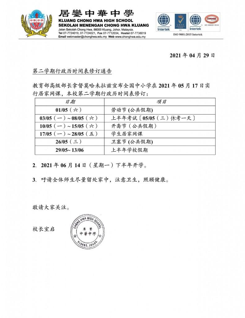 第二学期行政历时间表修订通告