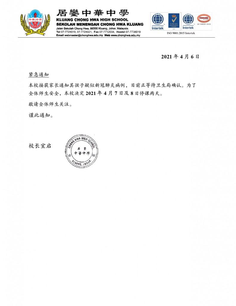 2021-4-6日停课通知_page-0001